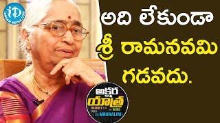 అది లేకుండా శ్రీ రామనవమి గడవదు - Writer Indraganti Janakibala || Akshara Yatra With Mrunalini - IDREAMMOVIES