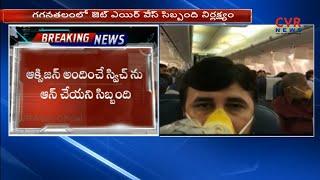 Jet Airways : Passengers Suffer Nosebleed As Cabin Pressure Drops | CVR News - CVRNEWSOFFICIAL