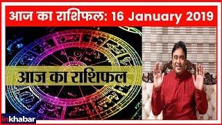 16 January 2019 आज का राशिफल | Aaj Ka Rashifal in Hindi | Daily Horoscope Today | Guru Mantra - ITVNEWSINDIA