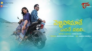 Vellipomaake Yedane Vadili | Short Film 2018 | By Karun Kalyan | TeluguOne - TELUGUONE