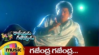 Gajendra Gajendra Full Video Song | Rajendrudu Gajendrudu Telugu Movie | Rajendra Prasad | Soundarya - MANGOMUSIC
