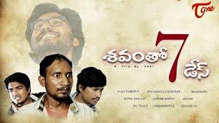 Shavam Tho 7 Days | Latest Telugu Short Film 2018 | Directed by Sasi | TeluguOne - TELUGUONE