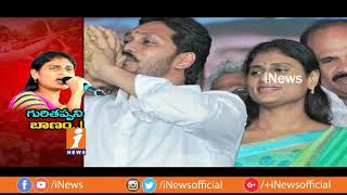 గురితప్పని బాణం..! | YS Sharmila Turns Center of Attraction in Telugu States | Spot Light | iNews - INEWS