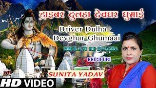 Driver Dulha Devghar Ghumaai I Bhojpuri Kanwar I SUNITA YADAV I HD Video Song I BHOLA JI KE BASAHA - TSERIESBHAKTI