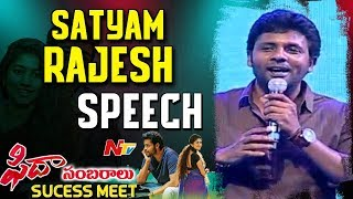 Satyam Rajesh Speech @ Fidaa Sambaralu || Fidaa Success Meet || Varun Tej, Sai Pallavi - NTVTELUGUHD