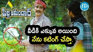 వీడికి ఎక్కువ అయింది నేను కటింగ్ చేస్తా...-Rao Ramesh & Nani Ultimate Comedy Scene||  Pilla Zamindar - IDREAMMOVIES