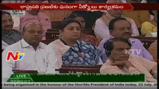 Grand Farewell Ceremony to President Pranab Mukherjee in Parliament    NTV - NTVTELUGUHD