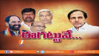 మహాకూటమి లో కొలిక్కి వచ్చిన సీట్ల సర్దుబాటు | Debate On Seats Sharing In Mahakutami | P1 | iNews - INEWS