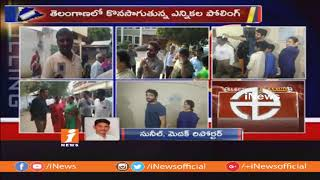 Polling Updates In Medak |Telangana Assembly Polling 2018 | iNews - INEWS
