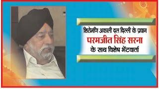 (वीडियो) : शिरोमणि अकाली दल दिल्ली के प्रधान परमजीत सिंह सरना के साथ विशेष भेंटवार्ता