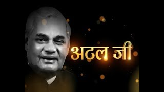 ABP News LIVE | Atal Bihari Vajpayee's condition worsens | ALL UPDATES - ABPNEWSTV