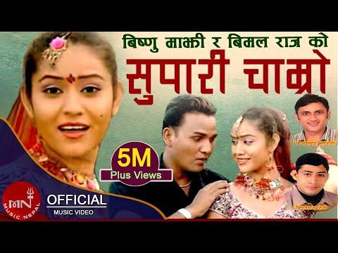 Supari Chamro By Bisnu Majhi and Bimal Raj Chhetri