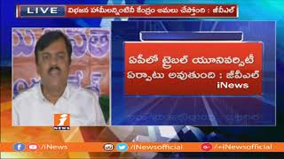 MP GVL Narasimha Rao Speaks To Media Over Comments On TDP Chief Chandrababu | Vijayawada | iNews - INEWS