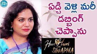 ఏడ్చి వెళ్లి మరీ డబ్బింగ్ చెప్పాను - Singer Sunitha || Heart To Heart With Swapna - IDREAMMOVIES
