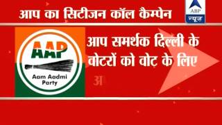 Delhi Assembly polls l  Aam Aadmi Party launches 'Citizen Call' campaign - ABPNEWSTV