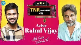 TNR Comment On Actor Rahul Vijay || TNR Exclusive Review #25 || #EeMaayaPeremito || #TNRReview - IDREAMMOVIES