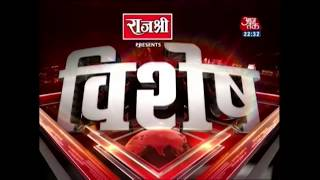 Vishesh: Northern India All Covered in Winter, Conditions About To Worse - AAJTAKTV