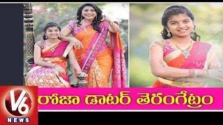 Roja's Daughter Anshumalika Entry | Debut Film in Tamil