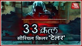 Serial Killer Tailor जिसने किये 33 क़त्ल ! Vardaat - AAJTAKTV