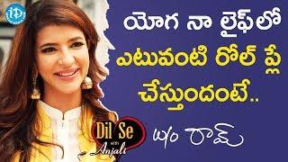 యోగ నా లైఫ్ లో ఎటువంటి రోల్ ప్లే చేస్తుందంటే - Lakshmi Manchu || Dil Se With Anjali - IDREAMMOVIES
