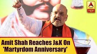 Amit Shah reaches J&K on 'martyrdom anniversary' of party founder Shyama Prasad Mukherjee - ABPNEWSTV