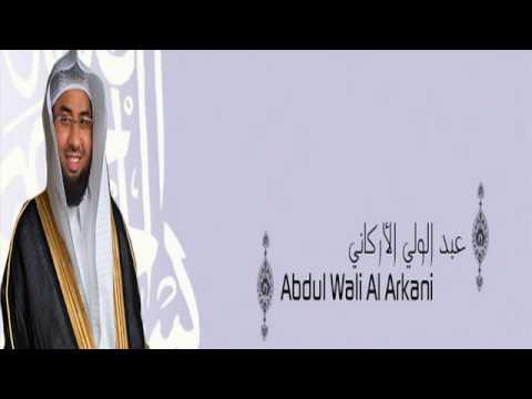 القرآن الكريم كاملا للشيخ عبد الولي الأركاني (2-1) The Complete Holy Quran Abdul Wali Al Arkani