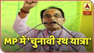 Ahead of election, BJP begins Rath Yatra in MP - ABPNEWSTV