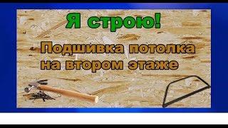 Я строю!:Подшивка потолка и чердачного перекрытия