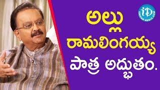 SPB To Praise Allu Ramalingaiah Character In Sankarabharanam | Vishwanadh Amrutham - IDREAMMOVIES