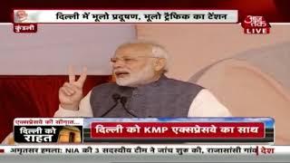 Vajpayee का सपना था KMP Expressway, हमने पूरा किया: PM Modi - AAJTAKTV