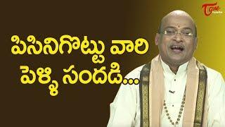 పిసినిగొట్టు వారి పెళ్ళి సందడి.. | Garikapati Narasimha Rao | TeluguOne - TELUGUONE