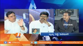 Debate On Reservation Issue In Panchayat Raj Elections|TS Govt To Appeal Supreme Court|Part-2| iNews - INEWS