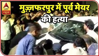 Namaste Bharat: Former Mayor and his driver shot dead in Bihar's Muzaffarpur - ABPNEWSTV