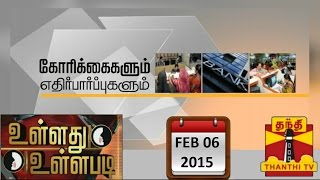 """Ullathu Ullapadi 06-02-2015  """"Expectations of Banking Sector in Budget 2015"""" – Thanthi Tv Show"""