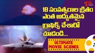 18 సంవత్సరాల క్రితం ఎంత అద్భుతమైన గ్రాఫిక్స్ చేశారో చూడండి... | Ultimate Scenes | TeluguOne - TELUGUONE