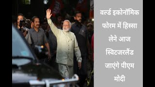 In Graphics: pm modi to visit world economic forums annual meeting 2018 in davos today - ABPNEWSTV