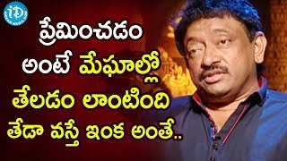 RGV Funny Reply About LOVE | RGV About Love | Ramuism 2nd Dose | iDream Telugu Movies - IDREAMMOVIES