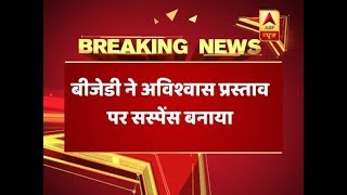No confidence Motion: Who will BJD support? - ABPNEWSTV