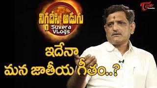 ఇదేనా  మన జాతీయ గీతం .. ? Truth Behind Jana Gana Mana | Niggadesi Adugu | Suvera | TeluguOne - TELUGUONE