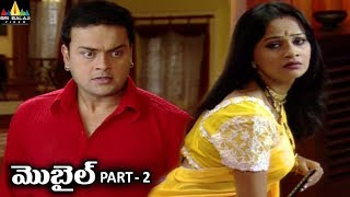 Mobile Part 2 | Aap Beeti Telugu Serial | BR Chopra TV Presents - SRIBALAJIMOVIES