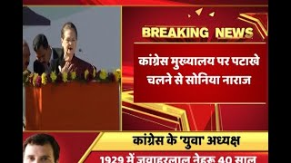 Rahul Gandhi's coronation: When Sonia Gandhi had to stop her address thrice - ABPNEWSTV