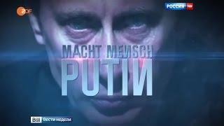ZDF снял дешевое игровое кино про Путина