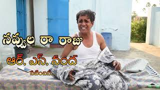MALLI GADU MANTA PETTINDU -R S NANDA COMEDY SHORTB FILM - YOUTUBE