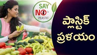 Say No To Plastic - Latest Telugu Short Film 2019 || Telugu TV - YOUTUBE