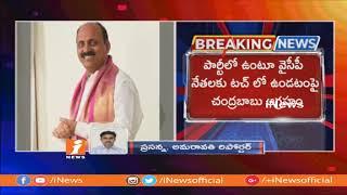 CM Chandrababu Naidu Serious On MLA Meda Mallikarjuna Reddy Over To Meets YS Jagan   iNews - INEWS