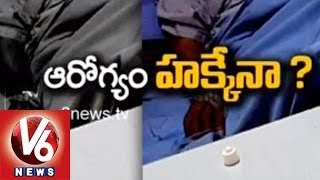 Why Government Hospitals Fails to Protect Patients? - Spot Light - V6NEWSTELUGU