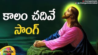 Kalam Chadive Song | Sankeerthana Album | Latest Telugu Christian Songs 2019 | Mango Music - MANGOMUSIC