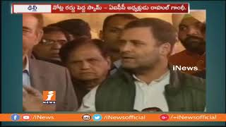Modi Ready To Give Crores of Rupees To Corrupted Men | Rahul Gandhi | iNews - INEWS