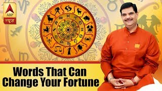 GuruJi with Pawan Sinha: Words that can change your fortune - ABPNEWSTV