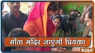 Priyanka Gandhi To Offer Prayers At Bhadohi's Sita Temple Today - INDIATV